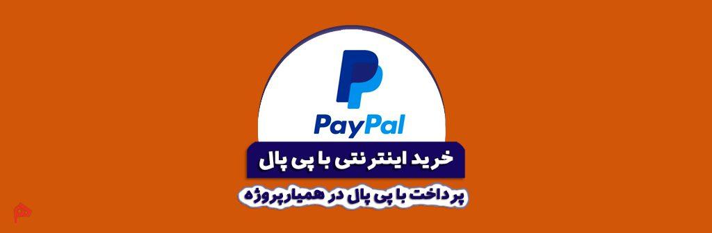 پرداخت با پی پال