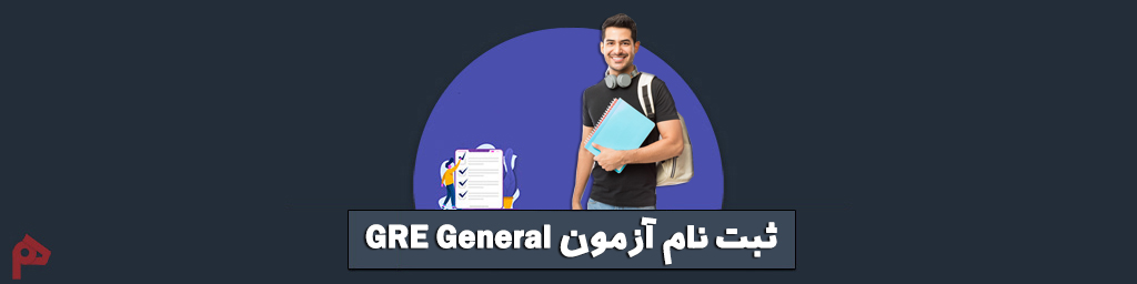 ثبت نام آزمون GRE General