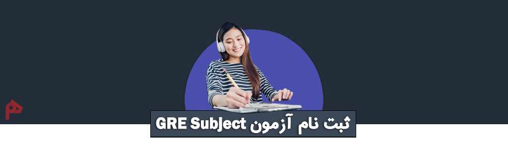 ثبت نام آزمون GRE Subject