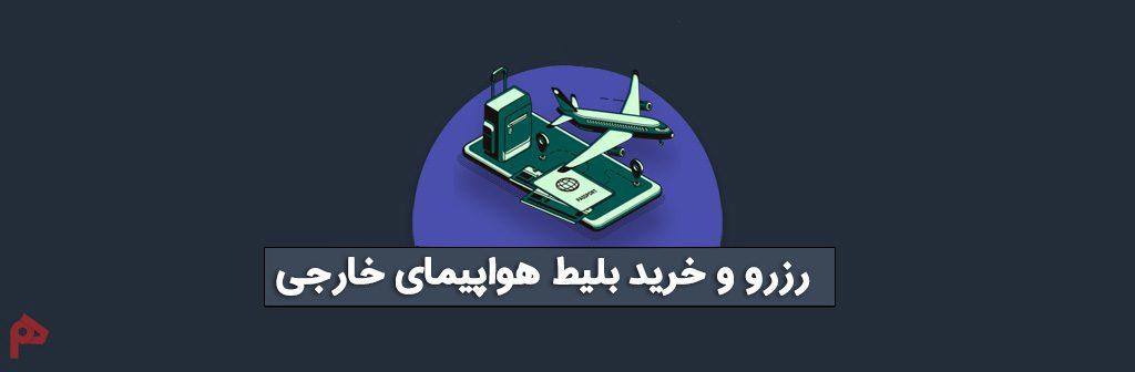 خرید بلیط پروازهای خارجی