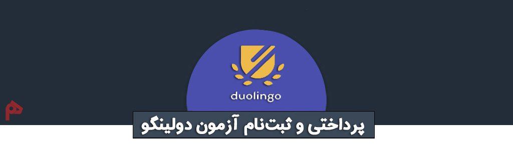ثبت نام آزمون دولینگو