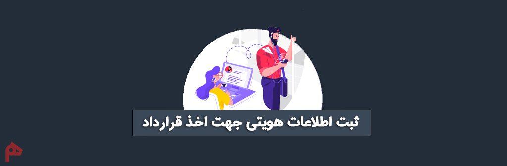 ثبت اطلاعات هویتی برای مشاوره