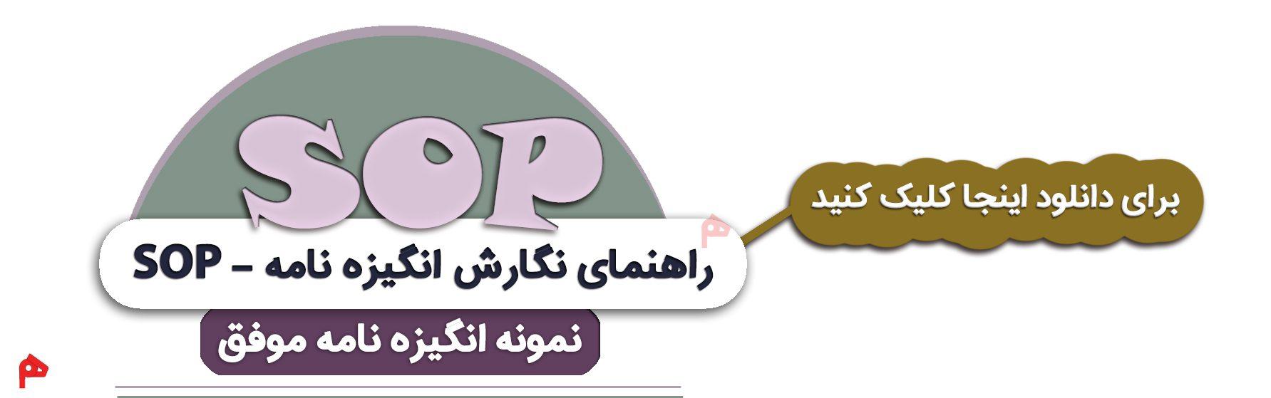 نمونه SOP