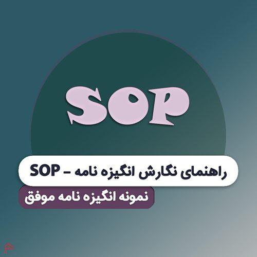 راهنمای نگارش SOP