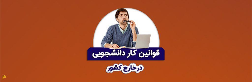 قوانین کار دانشجویی در خارج