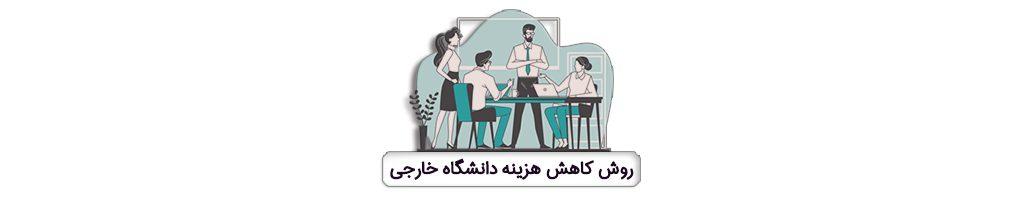 روش کاهش هزینه دانشگاه خارجی