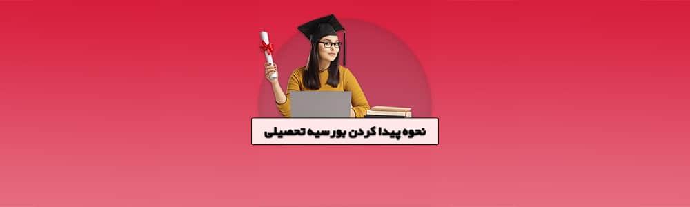 نحوه پیدا کردن بورسیه تحصیلی